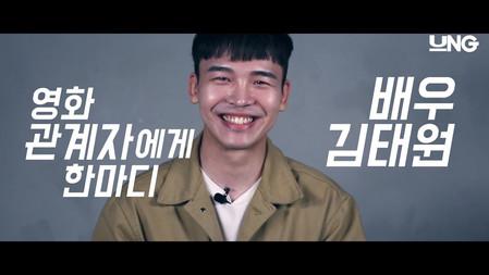 [액터뷰] epi17   김태원