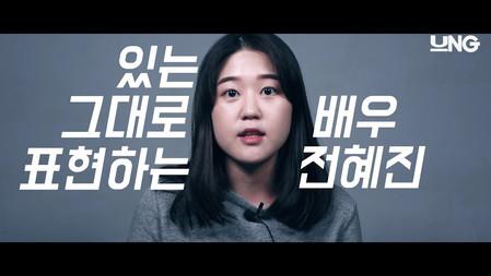 [액터뷰] epi16   전혜진