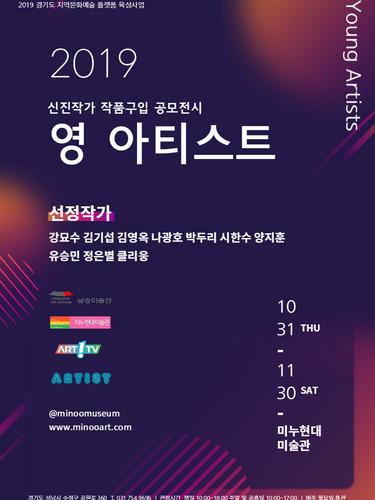 2019 영 아티스트展