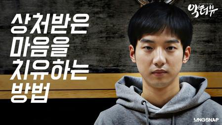 [액터뷰] epi5   김현목