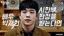 [액터뷰] epi6   박재현