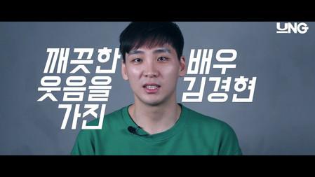 [액터뷰] epi20   김경현