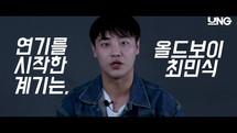 [액터뷰] epi23   김건