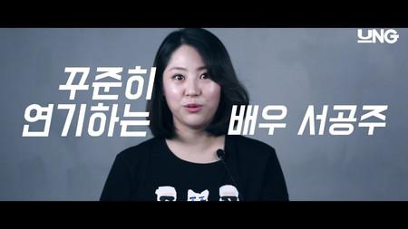 [액터뷰] epi19   서공주