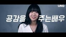 [액터뷰] epi22   유정