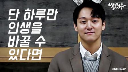 [액터뷰] epi8   김동휘