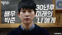 [액터뷰] epi3   박준