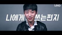 [액터뷰] epi10   변동욱