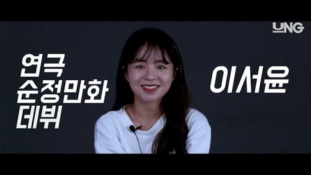 [액터뷰] epi40   이서윤