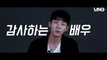 [액터뷰] epi44   주병하