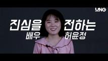 [액터뷰] epi35   허윤정