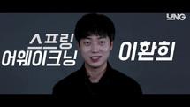 [액터뷰] epi32   이환희