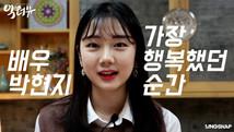 [액터뷰] epi7   박현지