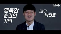 [액터뷰] epi27   박찬호