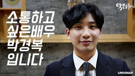 [액터뷰] epi1   박경복