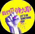 主視覺_圓形幹大事_工作區域 1.png