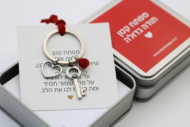 מפתח קטן תודה גדולה ומלא אהבה