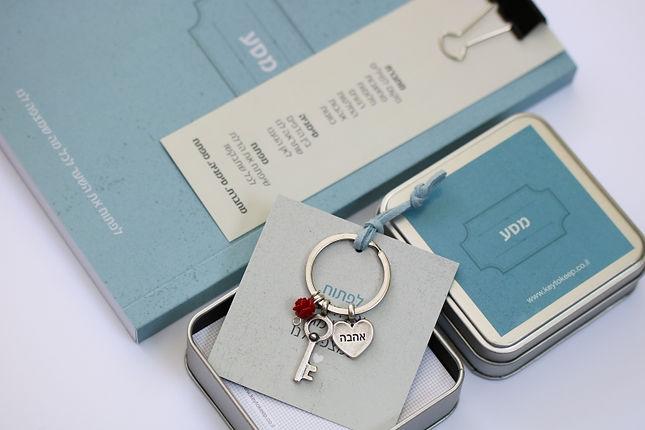 מחברת מסע, מחזיק מפתחות מלא אהבה וקופסת ממו