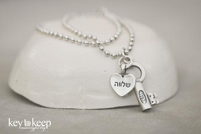 שרשרת מפתח עם הקדשה אישית ותליון שלווה