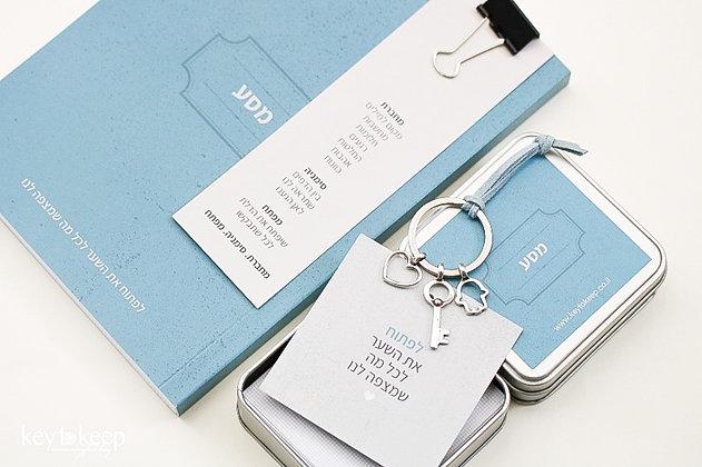 מחברת מסע, מחזיק מפתחות וקופסת ממו