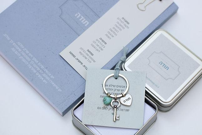 מחברת תודה, מחזיק מפתחות עם לב תודה ולב טורקיז(תכלת)