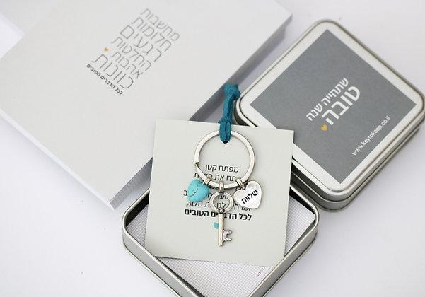 -מתנה מרגשת לשנה טובה - מחזיק מפתחות ופנקס רשימות משמח