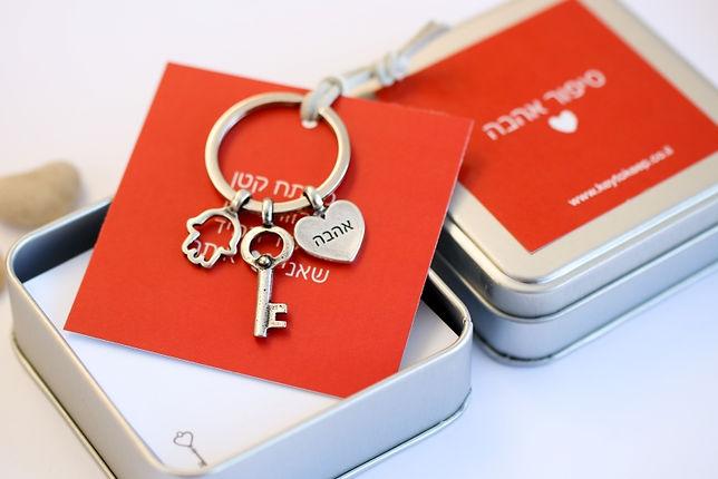 מתנה קטנה- סיפור אהבה