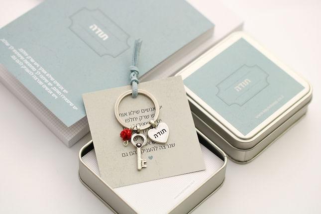 מתנת תודה מרגשת, מחזיק מפתחות ופנקס רשימות