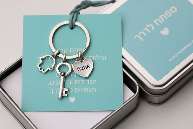 מפתח לדרך מלא באהבה ומזל