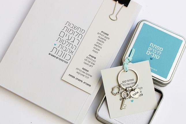מחברת לכל הדברים הטובים ומחזיק מפתחות מלא אהבה ומזל