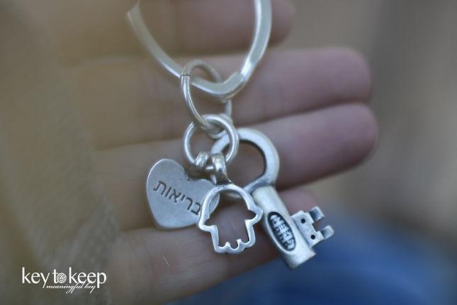 מחזיק מפתחות עם הקדשה, בריאות וחמסה למזל