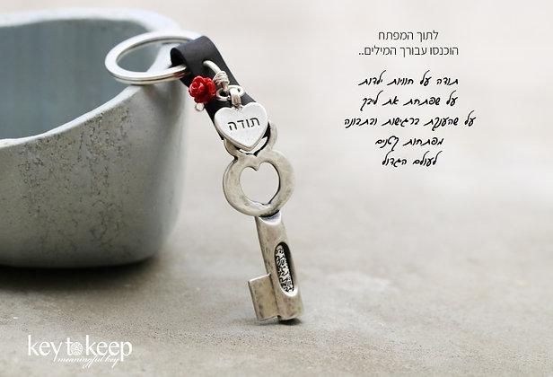 מתנת תודה עם הקדשה אישית במפתח - תודה על שפתחת את ליבך