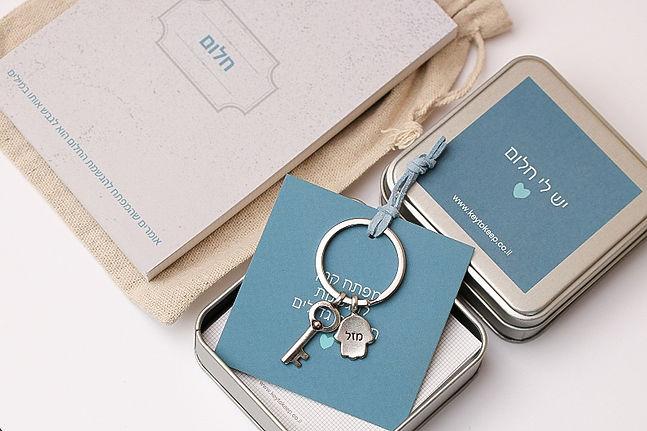פנקס חלום, מחזיק מפתחות עם חמסת מזל וקופסת ממו יש לי חלום