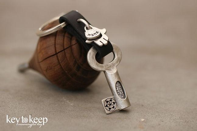 מחזיק מפתחות עם הקדשה, חמסה ואהבה. מתנה לגבר. דגם 104