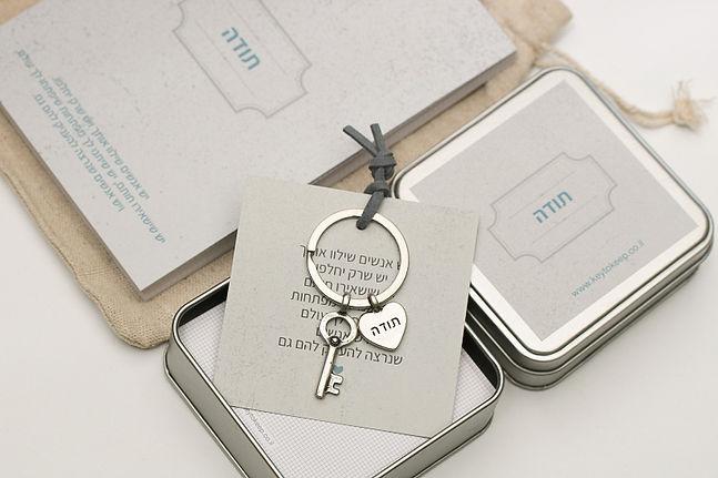 פנקס תודה, מחזיק מפתחות וקופסת ממו (גוון בהיר)