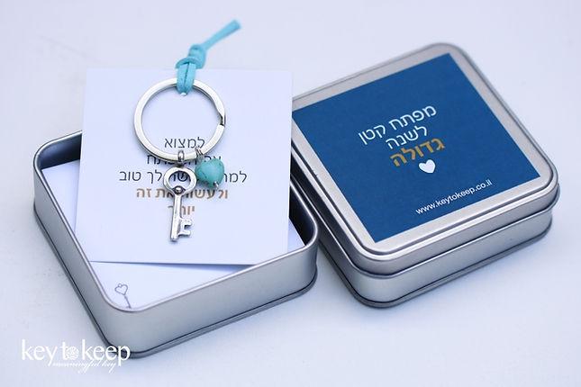 מפתח קטן לשנה גדולה - כחול