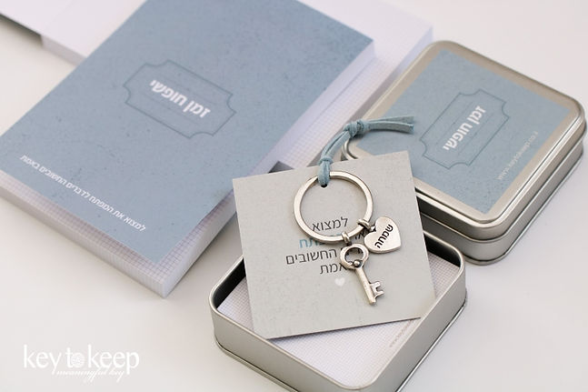 פנקס זמן חופשי, מחזיק מפתחות וקופסת ממו