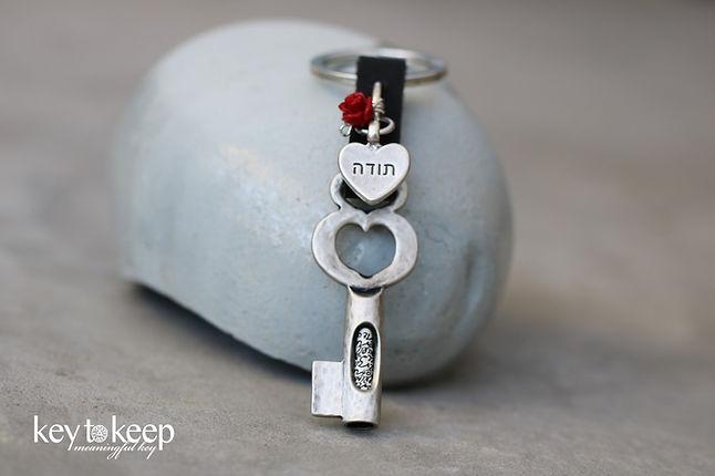 מחזיק מפתחות עם ברכה (1014)