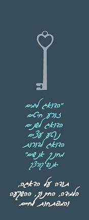 כרטיס ברכה יאנוש קורצאק