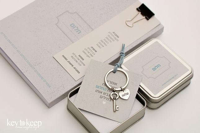 מחברת חלום, מחזיק מפתחות וקופסת ממו