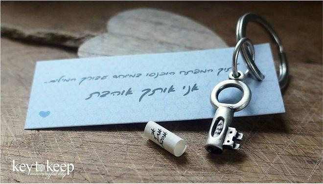 מתנה קטנה מלאה באהבה - אני אותך אוהבת