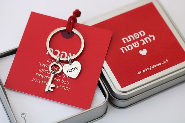 מפתח לחג שמח - אהבה