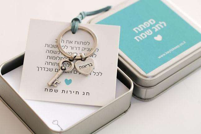 מתנה קטנה לפסח- מפתח לחג שמח ובריאות
