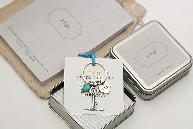 מתנת תודה מרגשת, מחזיק מפתחות עם לב תודה ופנקס רשימות (גוון בהיר)