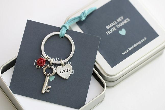 small key huge thanks