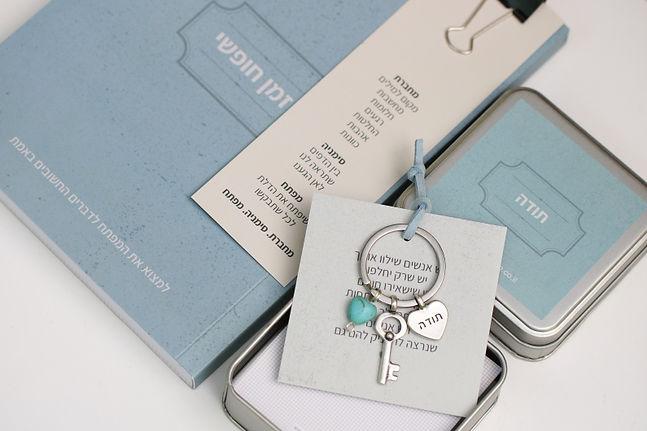 מתנה לסיום שנה - מחברת זמן חופשי, מחזיק מפתחות עם לב תודה ולב טורקיז