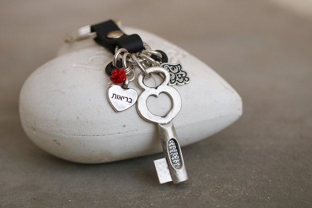 מחזיק מפתחות עם הקדשה, בריאות, חמסה וקצת צבע