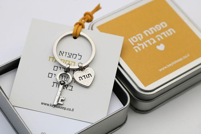 מפתח קטן תודה גדולה - צהוב
