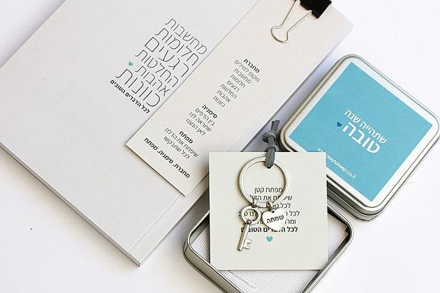 מתנה לשנה טובה. מחברת לכל הדברים הטובים ומחזיק מפתחות עם מפתח ותליון ברכה