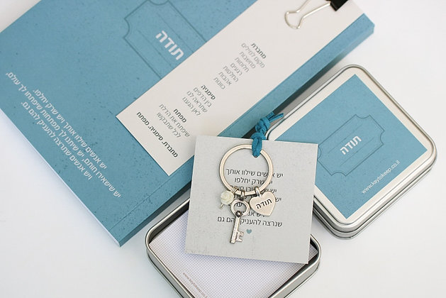 מחברת תודה, מחזיק מפתחות עם לב תודה ופרח וקופסת ממו